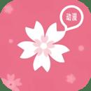 樱花动漫v3.8.3