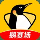 企鹅体育直播v6.8.6