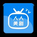 人人美剧TV版v2.0.20200119