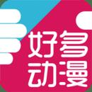 好多动漫appv4.9.18