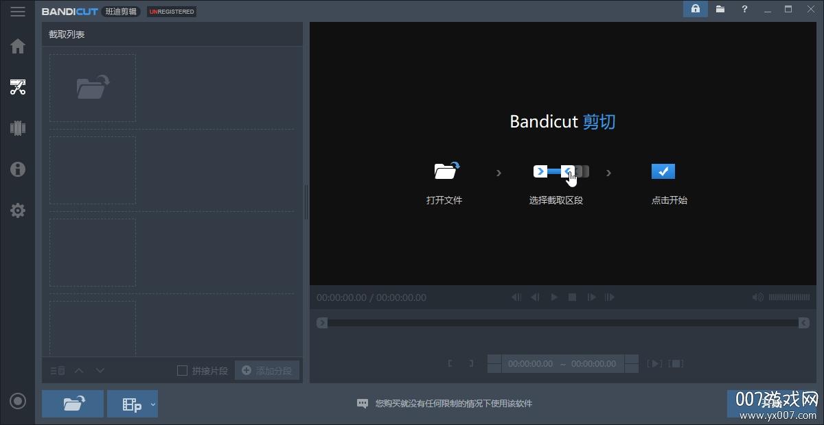 班迪剪辑Bandicut最新免费版