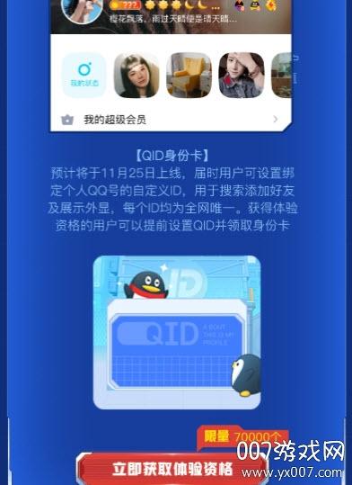 QQ会员qid身份卡领取地址免费版