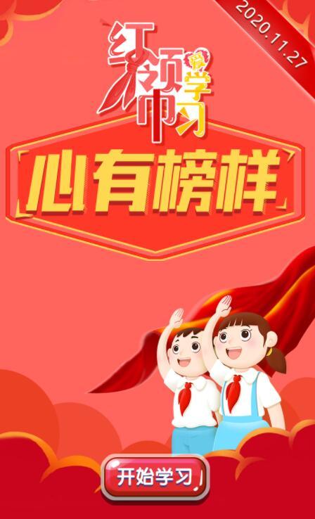 中国少年英雄纪念碑坐落在哪里 红领巾爱学习第一季第10期答案攻略