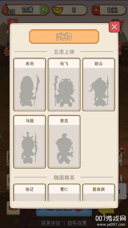 刘备猜成语游戏福利版