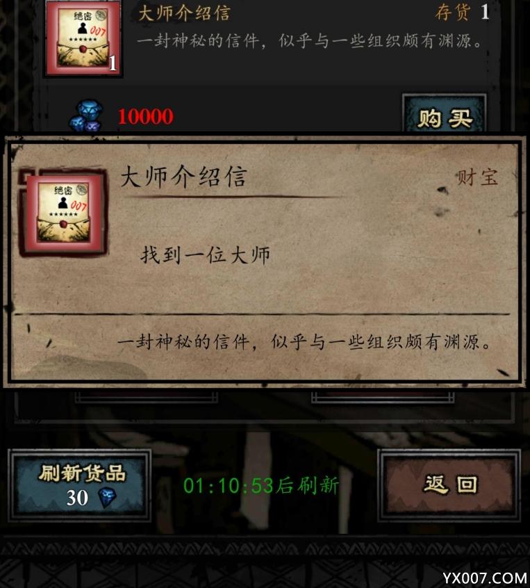 幽行玄城盗墓诡闻录ios中文版