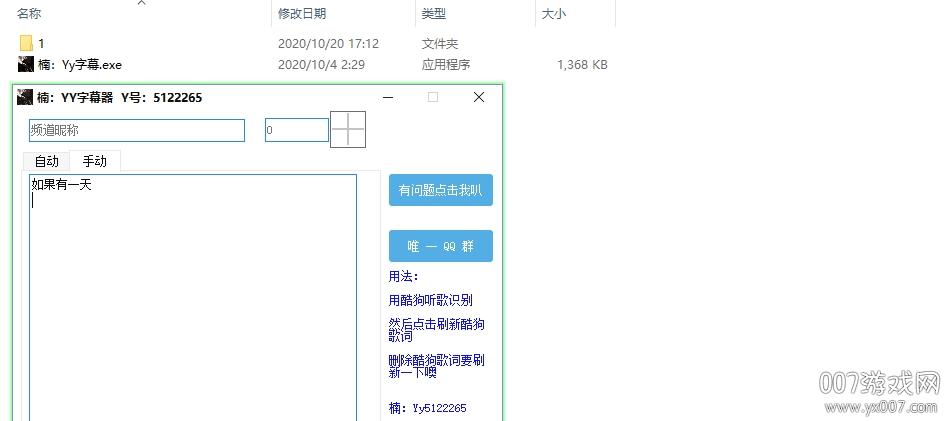 楠Yy字幕绿色电脑版