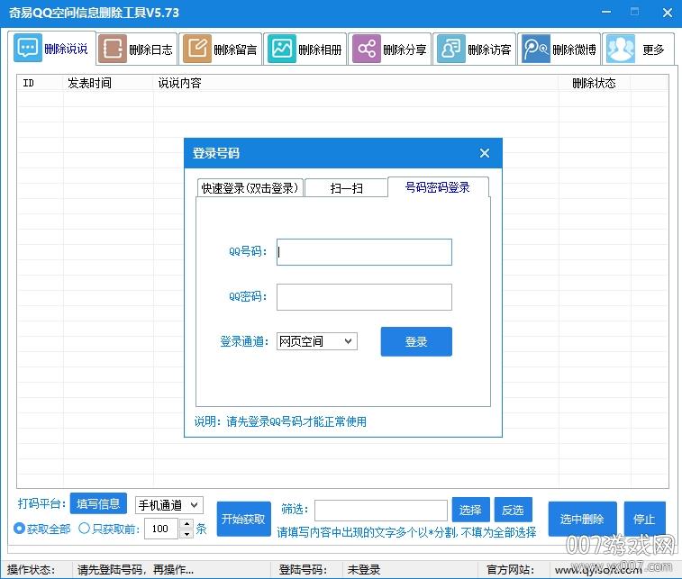 奇易qq空间信息删除工具最新版
