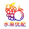 水果优配新人福利版
