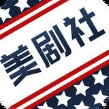 美剧社v2.0.3