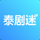 泰剧迷app官方版v2.0.2