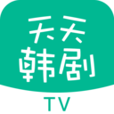 天天韩剧TVv5.0.20190731