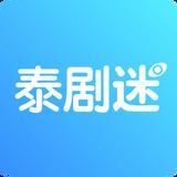 泰剧迷官方粉色版v2.0.2
