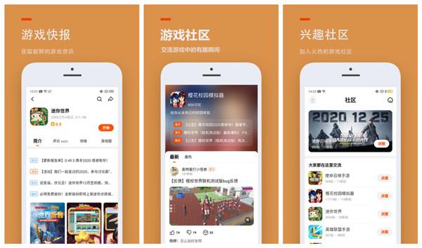 233乐园普通下载最新版:一款包含很多小游戏的app