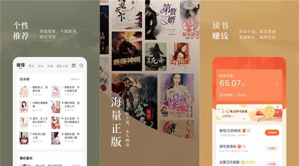 番茄小说app下载最新版手机版