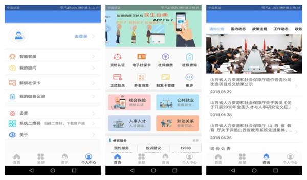 民生山西app下载安装下载