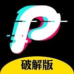 ipf.live泡芙短视频破解版无限看  [专]