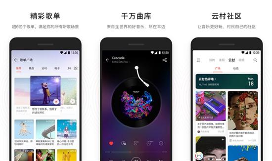 网易云音乐下载2021安卓最新版安装